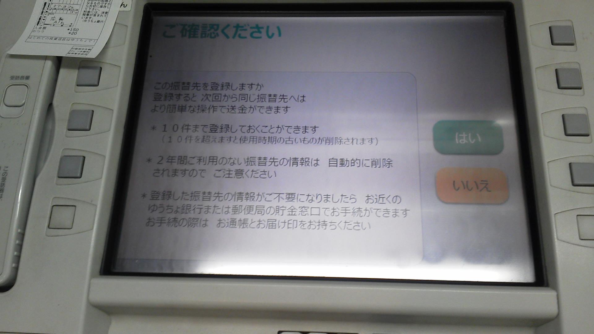 振込 郵便 手数料 atm 局
