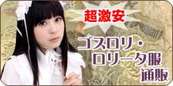 ロリータ服通販 Maid in Angels