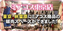 ミアコスチューム 東京・秋葉原販売店