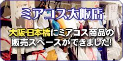 ミアコスチューム 大阪・日本橋販売店
