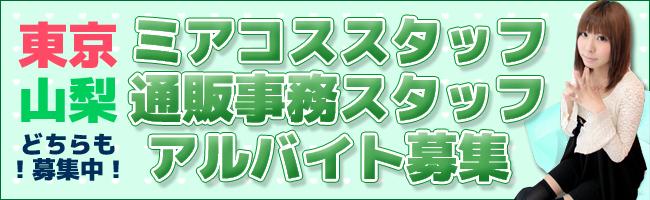 ミアコスチューム コスプレモデル大募集!