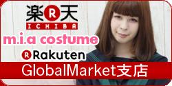 楽天グローバルマーケット