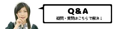 ●Q&A●疑問、質問はこちらで解決!