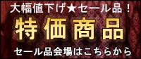 ■特価商品■激安セール商品を表示
