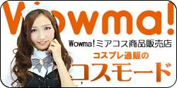 コスプレ通販のコスモード Wowma!支店